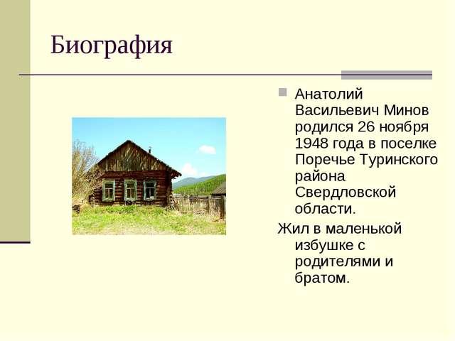 Биография Анатолий Васильевич Минов родился 26 ноября 1948 года в поселке Пор...