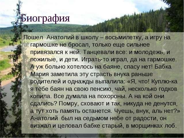 Биография Пошел Анатолий в школу – восьмилетку, а игру на гармошке не бросал,...