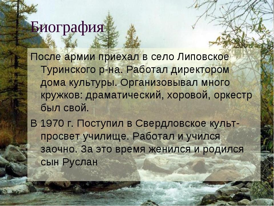 Биография После армии приехал в село Липовское Туринского р-на. Работал дирек...