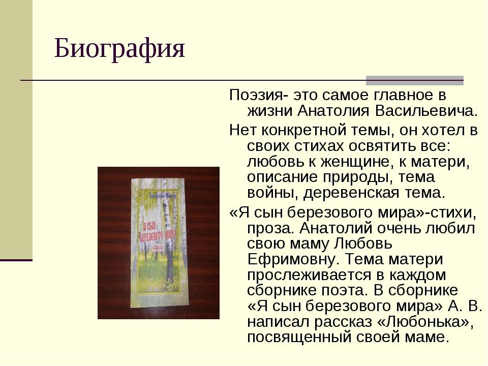 Биография Поэзия- это самое главное в жизни Анатолия Васильевича. Нет конкрет...