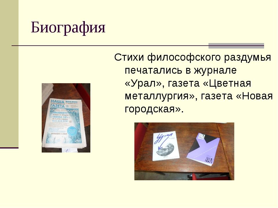 Биография Стихи философского раздумья печатались в журнале «Урал», газета «Цв...