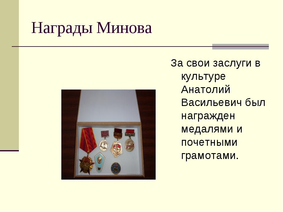 Награды Минова За свои заслуги в культуре Анатолий Васильевич был награжден м...