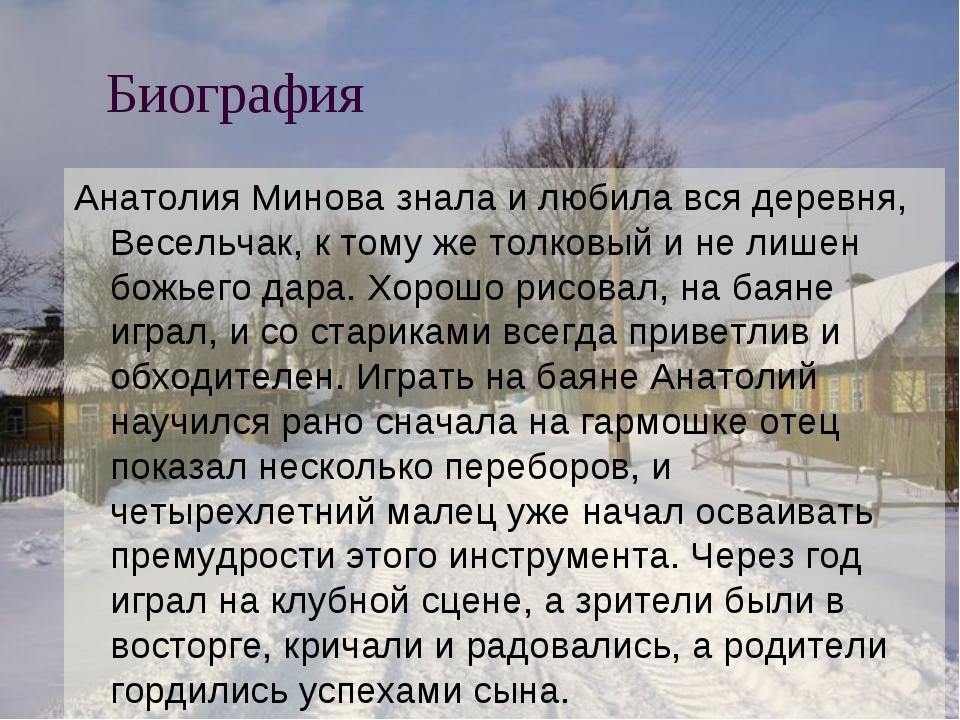 Биография Анатолия Минова знала и любила вся деревня, Весельчак, к тому же то...