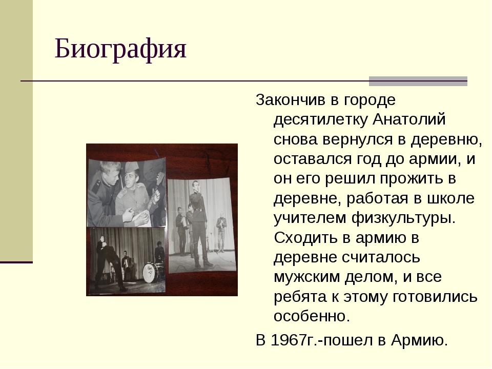 Биография Закончив в городе десятилетку Анатолий снова вернулся в деревню, ос...