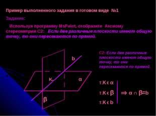 Пример выполненного задания в готовом виде №1 Задание: Используя программу Ms