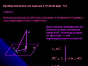 Пример выполненного задания в готовом виде №2 Задание: Используя программу Ms