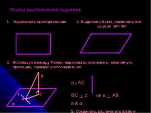 Этапы выполнения задания. Нарисовать прямоугольник 2. Выделив объект, наклони