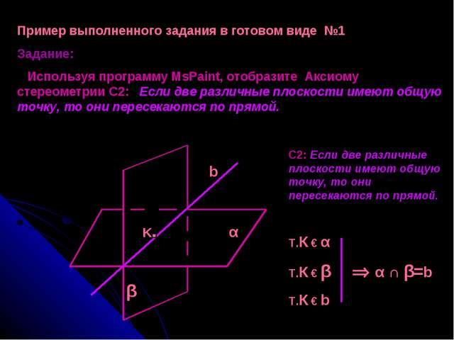 Пример выполненного задания в готовом виде №1 Задание: Используя программу Ms...