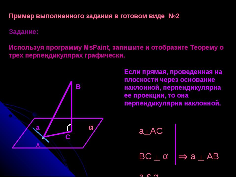 Пример выполненного задания в готовом виде №2 Задание: Используя программу Ms...