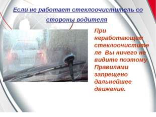 Если не работает стеклоочиститель со стороны водителя При неработающем стекло