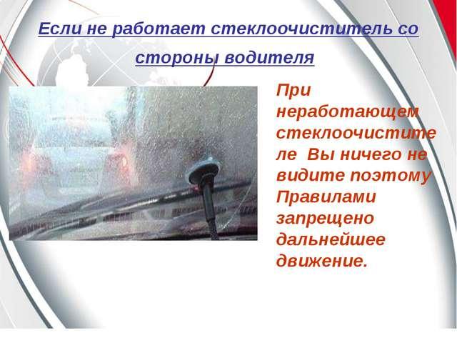 Если не работает стеклоочиститель со стороны водителя При неработающем стекло...