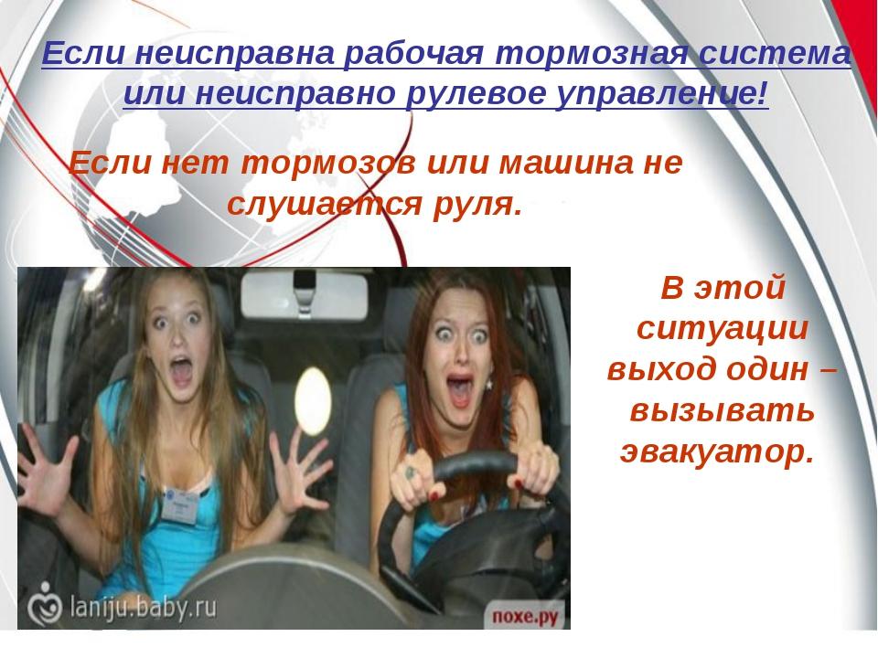 Если неисправна рабочая тормозная система или неисправно рулевое управление!...