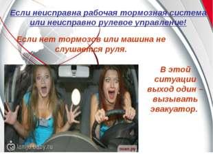 Если неисправна рабочая тормозная система или неисправно рулевое управление!