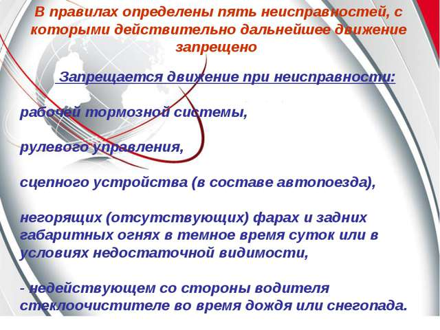 В правилах определены пять неисправностей, с которыми действительно дальнейше...