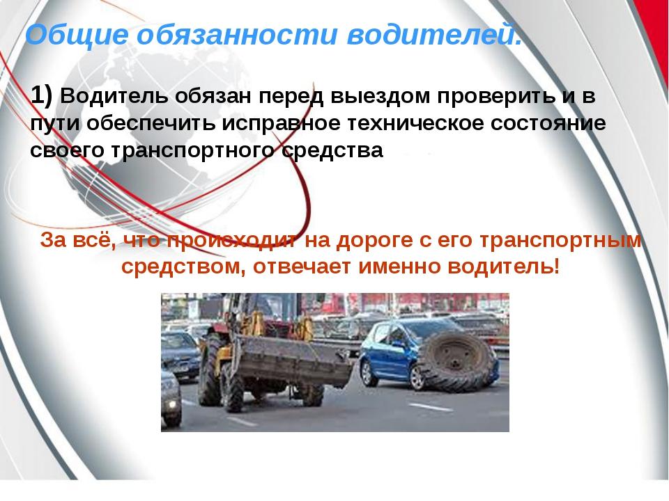 Общие обязанности водителей. 1) Водитель обязан перед выездом проверить и в...