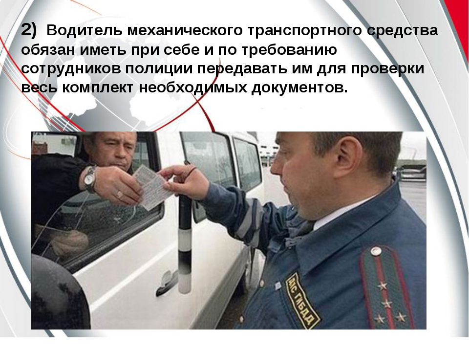 2) Водитель механического транспортного средства обязан иметь при себе и по...