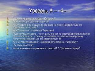Уровень А – «4» Что вам понравилось в образе Герасима? Где происходят действи