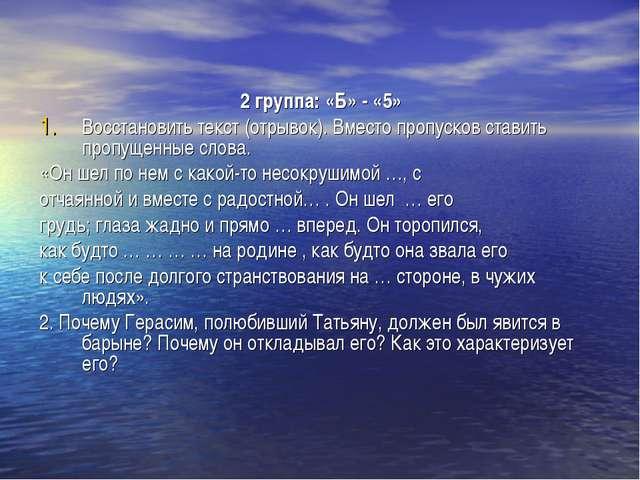 2 группа: «Б» - «5» Восстановить текст (отрывок). Вместо пропусков ставить пр...
