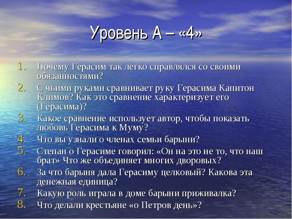 Уровень А – «4» Почему Герасим так легко справлялся со своими обязанностями?...