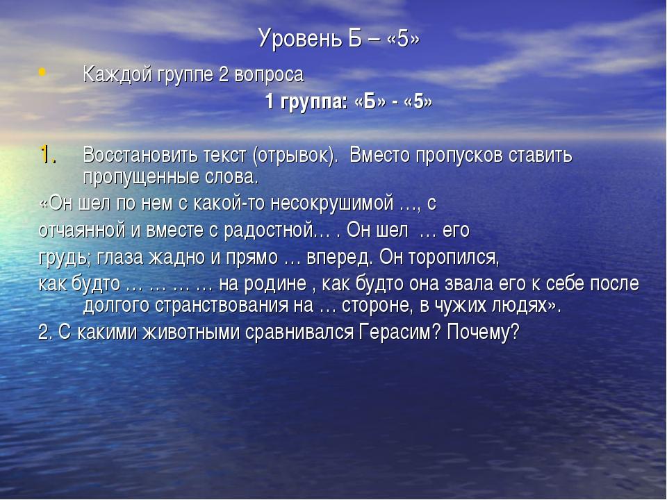 Уровень Б – «5» Каждой группе 2 вопроса 1 группа: «Б» - «5» Восстановить текс...