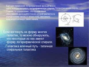 Если взглянуть на форму многих галактик, то можно обнаружить, что некоторые и