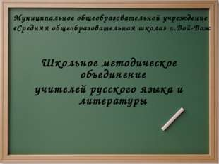 Школьное методическое объединение учителей русского языка и литературы Руков