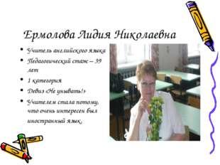 Ермолова Лидия Николаевна Учитель английского языка Педагогический стаж – 39