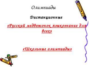 Олимпиады Дистанционные «Русский медвежонок языкознание для всех» «Школьные о