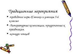 Традиционные мероприятия -проведение игры «Умники и умницы 5-6 классы» -Литер