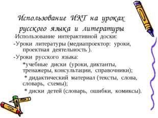 Использование ИКТ на уроках русского языка и литературы -Использование интера
