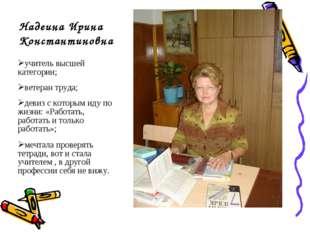 Надеина Ирина Константиновна учитель высшей категории; ветеран труда; девиз с