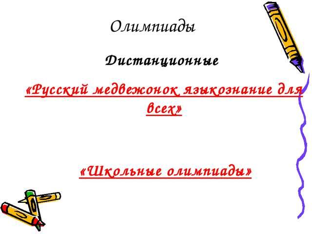 Олимпиады Дистанционные «Русский медвежонок языкознание для всех» «Школьные о...
