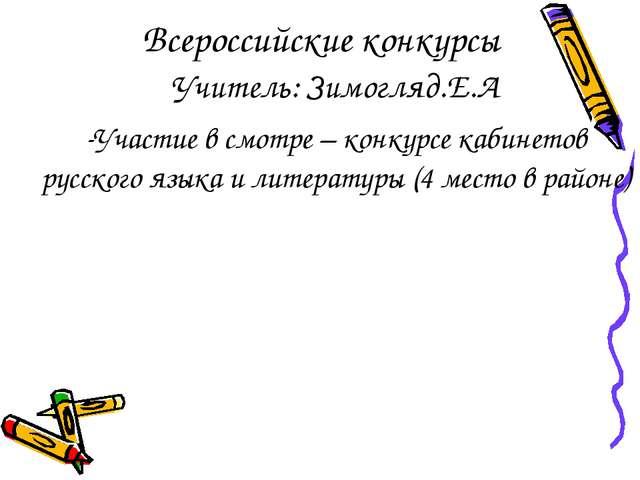 Всероссийские конкурсы Учитель: Зимогляд.Е.А -Участие в смотре – конкурсе каб...
