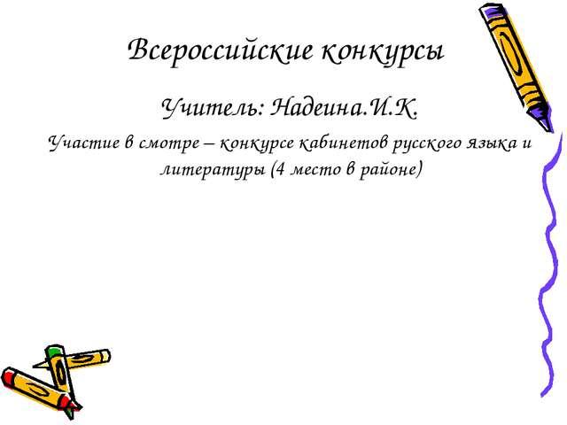 Всероссийские конкурсы Учитель: Надеина.И.К. Участие в смотре – конкурсе каби...