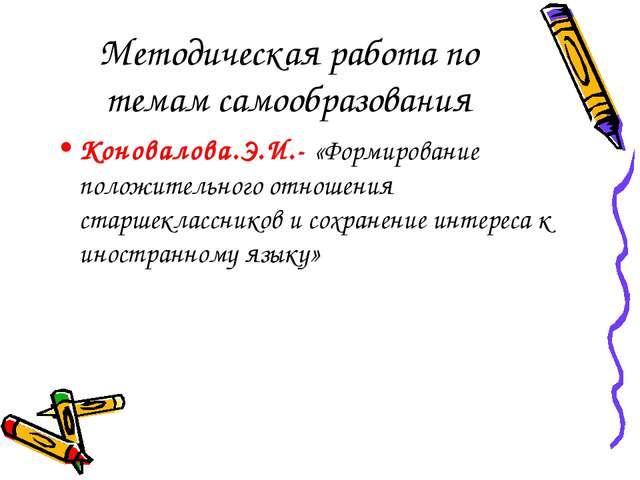 Методическая работа по темам самообразования Коновалова.Э.И.- «Формирование п...