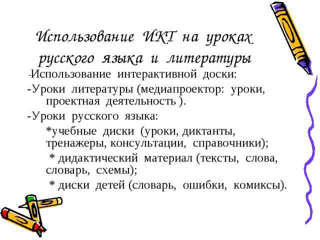 Использование ИКТ на уроках русского языка и литературы -Использование интера...