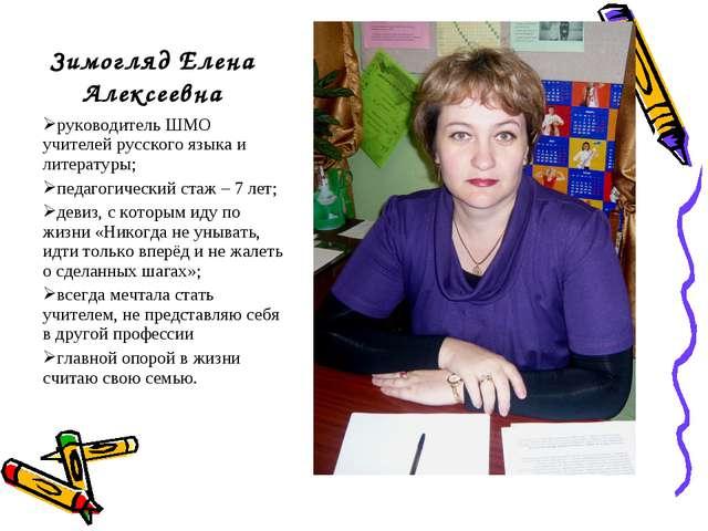 Зимогляд Елена Алексеевна руководитель ШМО учителей русского языка и литерату...