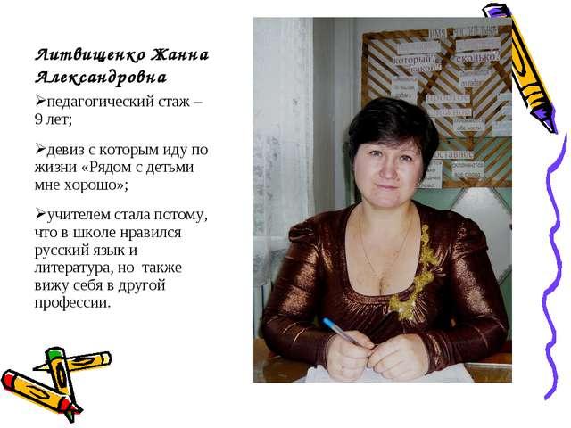 Литвищенко Жанна Александровна педагогический стаж – 9 лет; девиз с которым и...