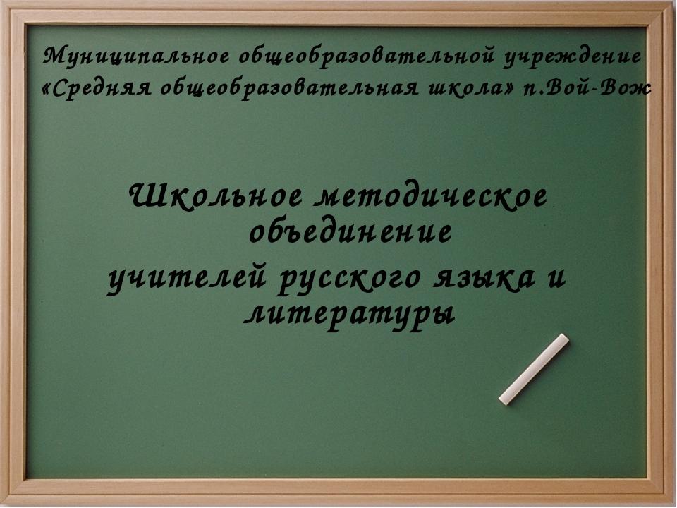 Школьное методическое объединение учителей русского языка и литературы Руков...