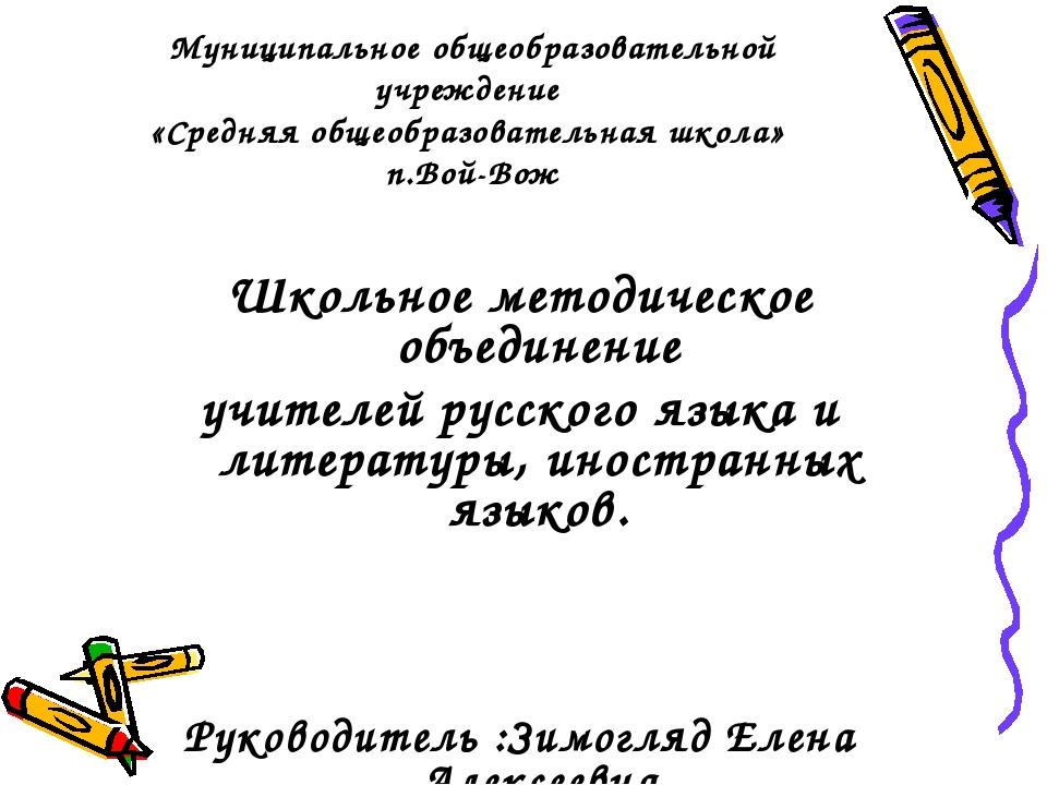 Муниципальное общеобразовательной учреждение «Средняя общеобразовательная шко...