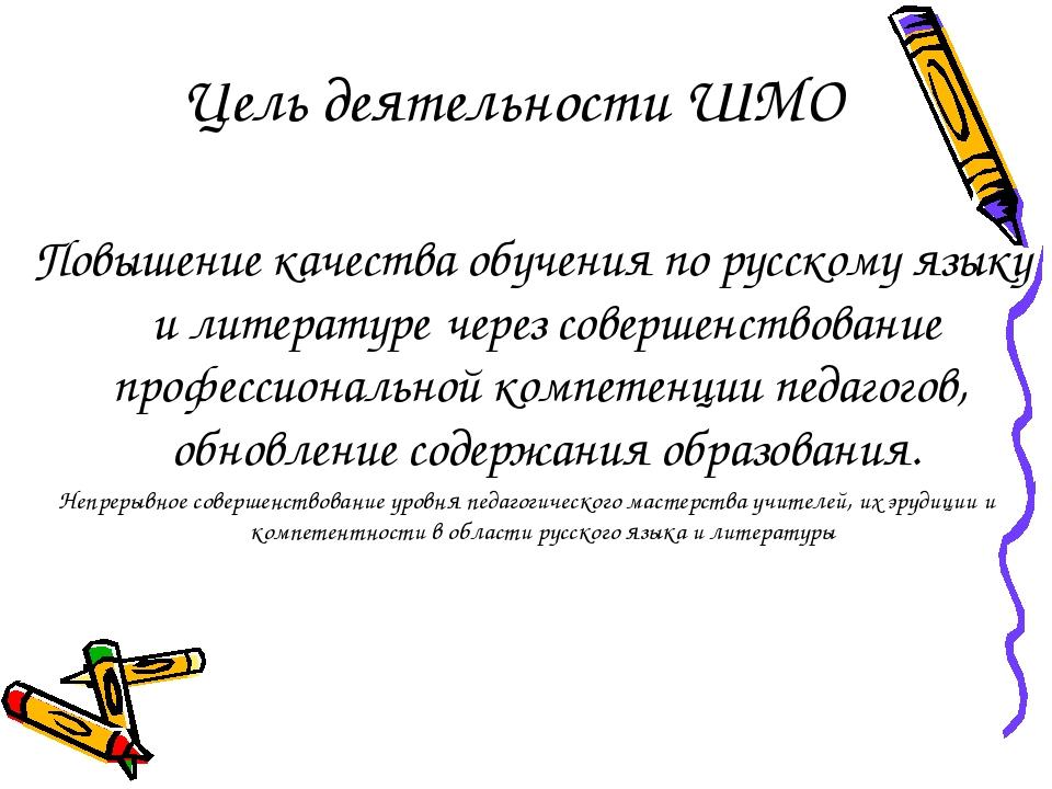 Цель деятельности ШМО Повышение качества обучения по русскому языку и литерат...