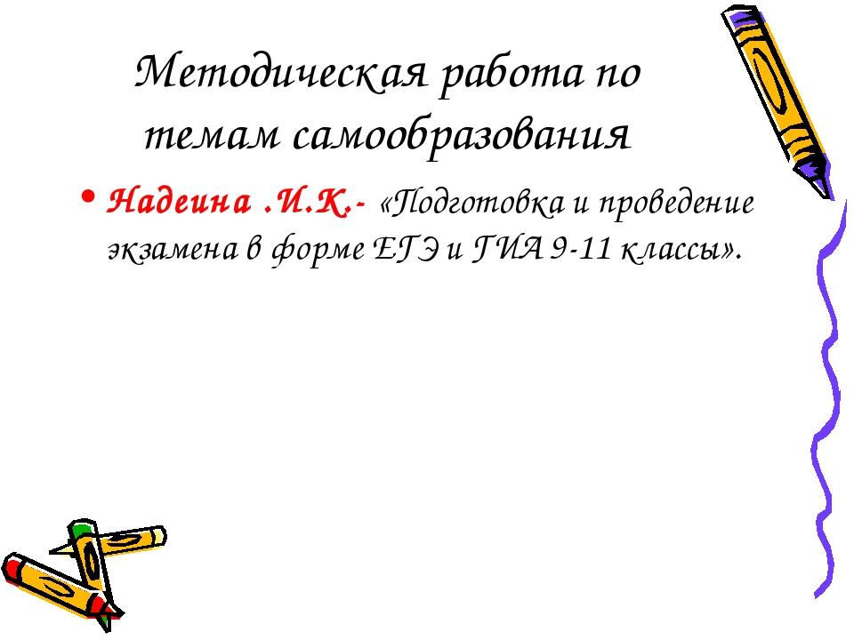 Методическая работа по темам самообразования Надеина .И.К.- «Подготовка и про...