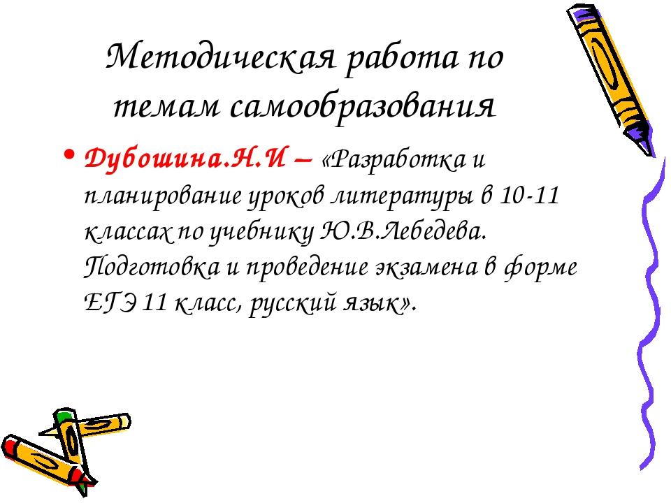 Методическая работа по темам самообразования Дубошина.Н.И – «Разработка и пла...