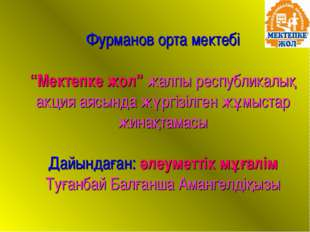 """Фурманов орта мектебі """"Мектепке жол"""" жалпы республикалық акция аясында жүргіз"""