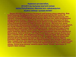 Фурманов орта мектебінің 2013-2014 оқу жылында жүргізіліп жатқан жалпы Респуб