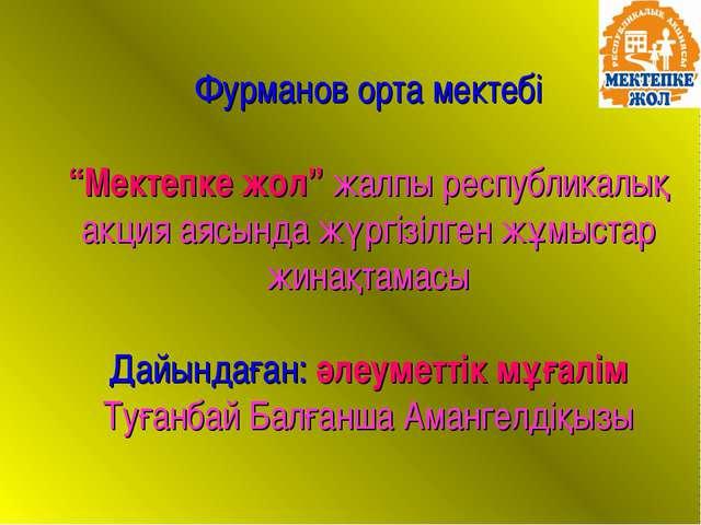 """Фурманов орта мектебі """"Мектепке жол"""" жалпы республикалық акция аясында жүргіз..."""