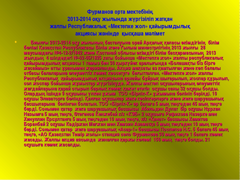 Фурманов орта мектебінің 2013-2014 оқу жылында жүргізіліп жатқан жалпы Респуб...
