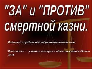 Видимская средняя общеобразовательная школа Выполнила: учитель истории и общ
