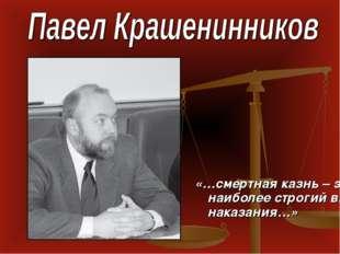 «…смертная казнь – это наиболее строгий вид наказания…»