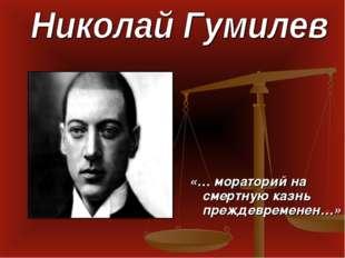 «… мораторий на смертную казнь преждевременен…»